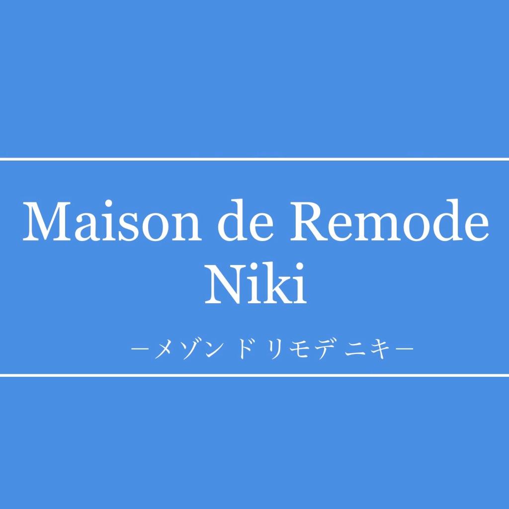 f:id:MaisonDeRemodeNIKI:20190202171120j:plain