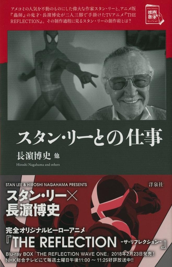 f:id:MakotoIshii:20170914145424j:plain