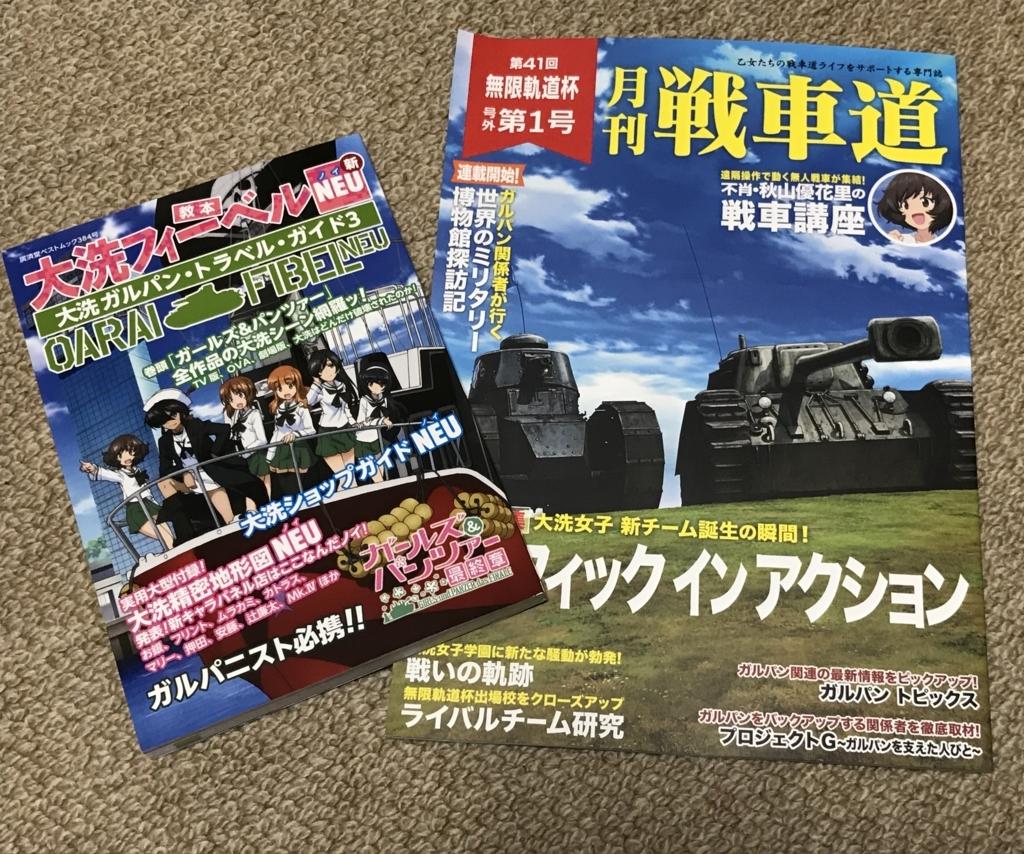 f:id:MakotoIshii:20180328144637j:plain