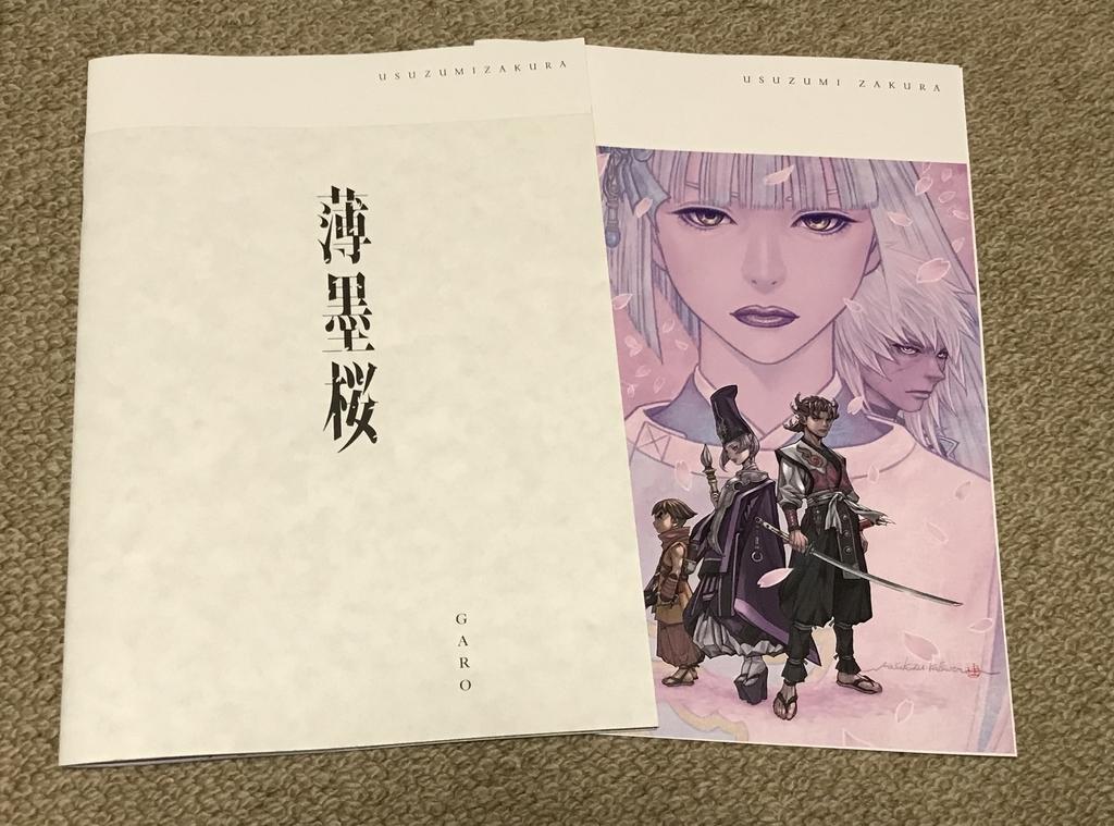 f:id:MakotoIshii:20181006221614j:plain