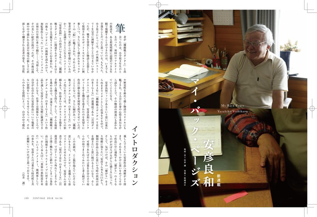 f:id:MakotoIshii:20190103234733j:plain
