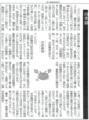 四季録0722労研饅頭