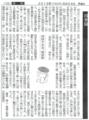 四季録0624暁雨館
