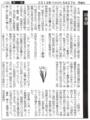 四季録0527松山グランド劇場