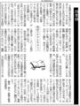 四季録20131005和田ラヂヲとカルコバ