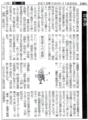 四季録20131130無名俳人の愛媛