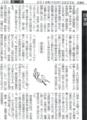 四季録20140222高畠華宵