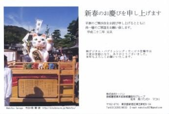 f:id:Makotsu:20100101162156j:image