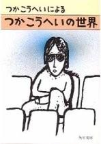 f:id:Makotsu:20101226210233j:image