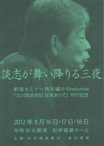 f:id:Makotsu:20120818205104j:image