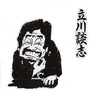 立川 談 志 名言