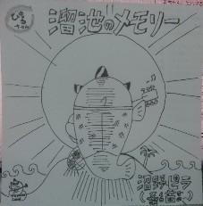 f:id:Makotsu:20130828204552j:image