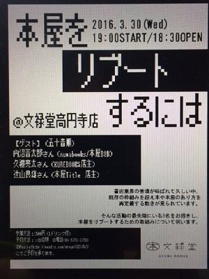f:id:Makotsu:20160329225853j:image