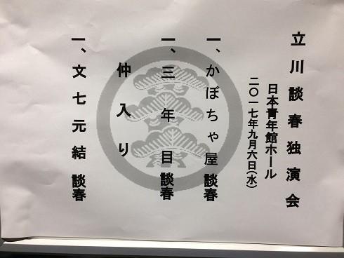 f:id:Makotsu:20170906211658j:image:w360