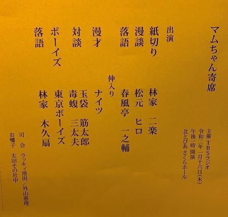 f:id:Makotsu:20200116195306j:plain