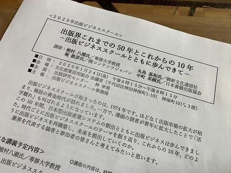 f:id:Makotsu:20200125103129j:plain