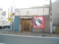 [神奈川][街角]大衆酒場