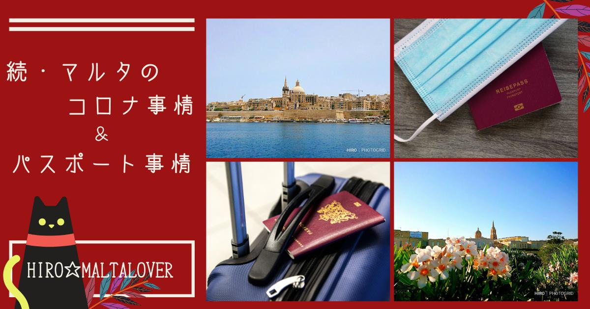 f:id:Maltalover:20210414235050p:plain