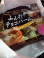 [食][ブルボン]ふんわりチョコバーム