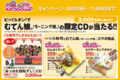[食][くら寿司]むてん娘。の限定CDが当たる! くら寿司キャンペーン①