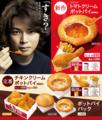[食][KFC][ケンタッキー][松本潤]エビ入りトマトクリームポットパイ