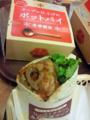 [食][KFC][ケンタッキー]ポットパイとベジチキ