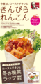 [食][KFC][ケンタッキー]ローストチキンと冬の根菜ラップ