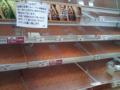 [東北地方太平洋沖地震][3.11]とあるスーパー (3/18) 日配食品がカラ