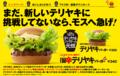 [食][モスバーガー]旨辛テリヤキバーガーの広告