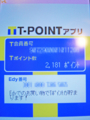 [T-POINT]EdyをT-POINTに設定