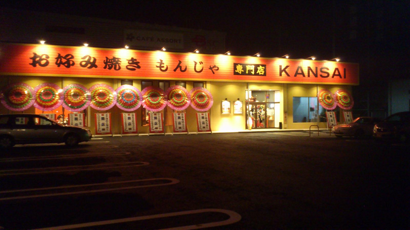 かんさい伊勢崎宮子店