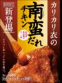 [食][KFC][ケンタッキー]南蛮だれチキン