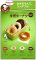 [食][ミスタードーナツ][ミスド]米粉ドーナツ