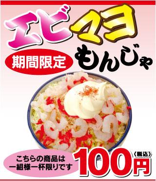 エビマヨもんじゃ100円