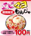 [食][KANSAI][もんじゃ]エビマヨもんじゃ100円