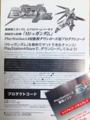 [PS3][ゲーム][GUNDAM][ガンダム]機動戦士ガンダム EXTREME VS. Hi-ν ガンダム プロダクトコード