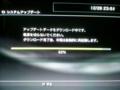 [PlayStation][プレステ][PS3]PS3 システムアップデート