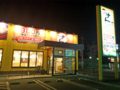 [食][食べ放題][けん]ステーキハンバーグ&サラダバー「けん」