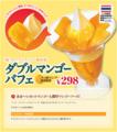 [食][ミニストップ]ダブルマンゴーパフェ
