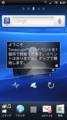 [スマホ][Xperia]acro SO-02C 購入時の初期状態ホーム画面