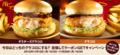 [食][マクドナルド][グラコロ]グラコロキャンペーン