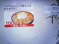 [食][KANSAI][もんじゃ][お好み焼き]月替わり100円もんじゃ