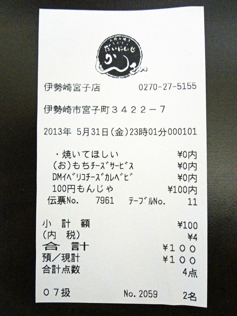 お会計100円