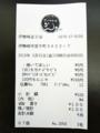 [食][KANSAI]お会計100円