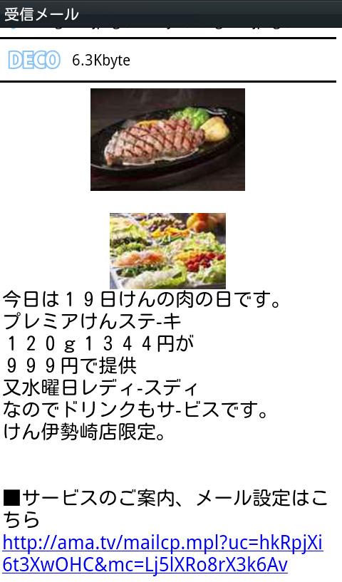 肉の日&レディースデイメール