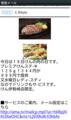 [食][食べ放題][けん]肉の日&レディースデイメール