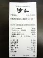 [食][食べ放題][けん]お会計1,209円