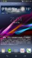 [スマホ][Xperia]Xperia Z1 SO-01F ホーム画面