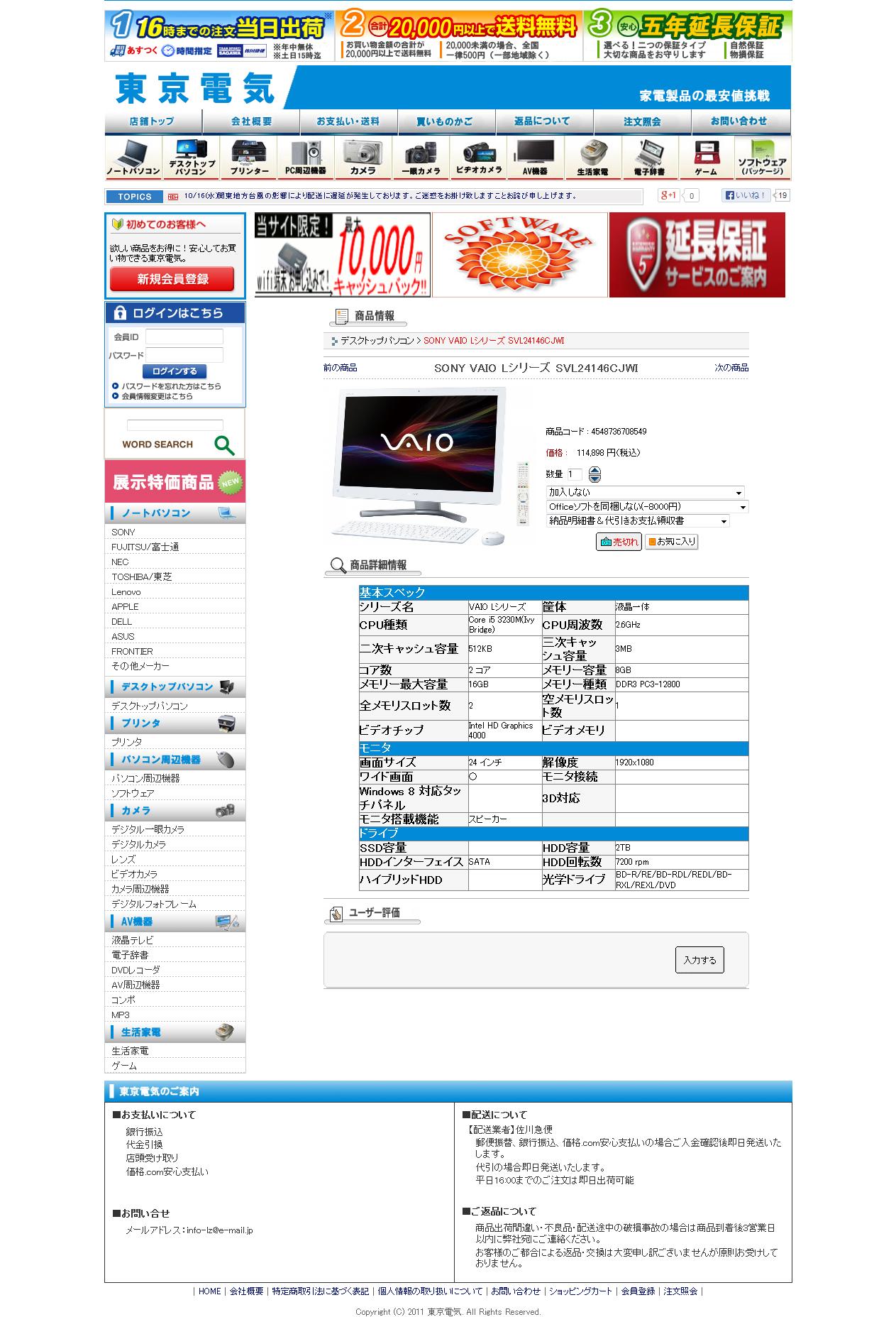 東京電気 2013年12月当時のSVL24146CJWI販売価格