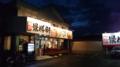 [食][ラーメン][景勝軒]麺絆 景勝軒 伊勢崎波志江町店